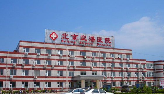Shunyi District Konggang Hospital